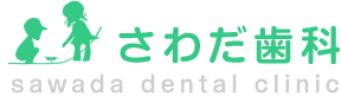 さわだ歯科